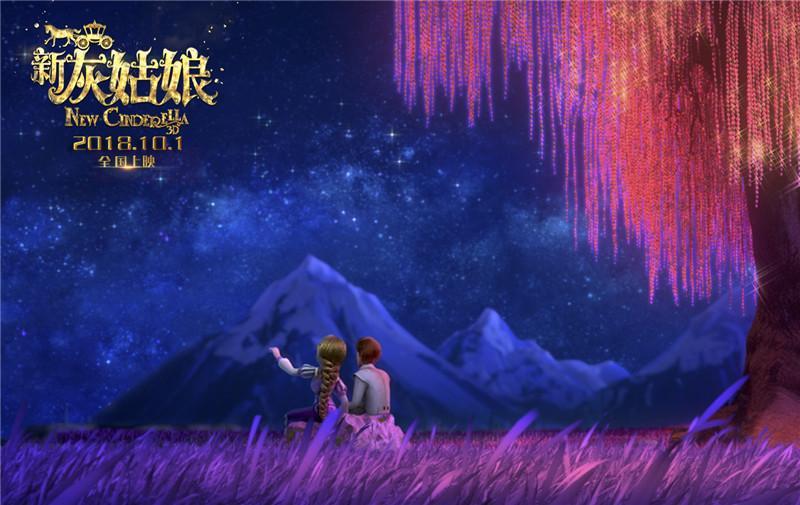 3D动画电影《新灰姑娘》定档 冒险升级