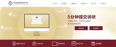 最高法:互联网法院审案应全程在线丹东华臣电影院