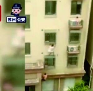 男童被困窗外两男子徒手爬楼救助 全程仅两分钟
