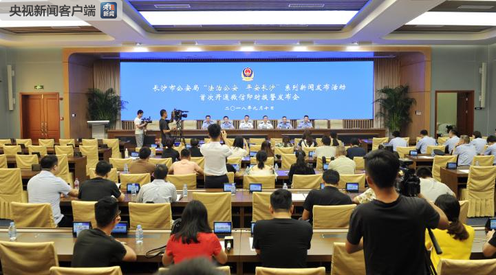 湖南长沙上线微信即时报警平台 24小时在线可视频报警