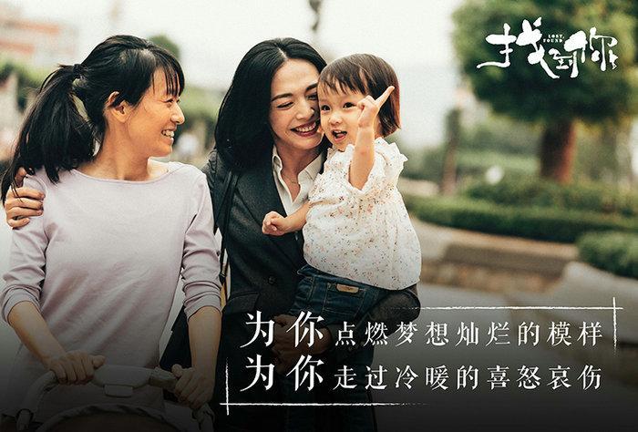 《找到你》曝闺蜜主题曲MV 姚晨马伊�P合唱