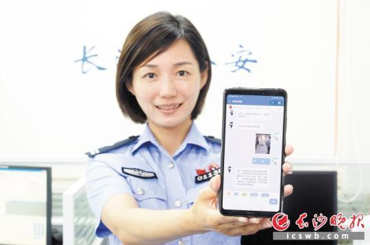 微信报警专席接警员在展示手机上的微信报警界面。 均为长沙晚报记者余劭�律�