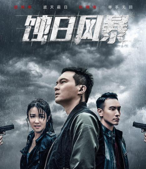 张智霖新戏定档海报与预告发布 搭档薛凯琪