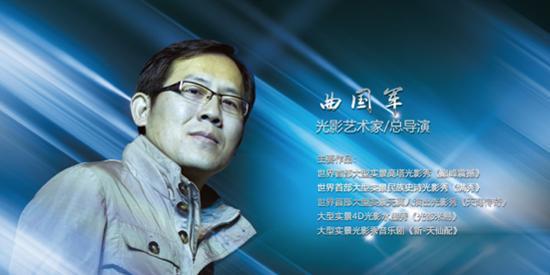 总导演曲国军打造夜游经典项目《巅峰震撼》