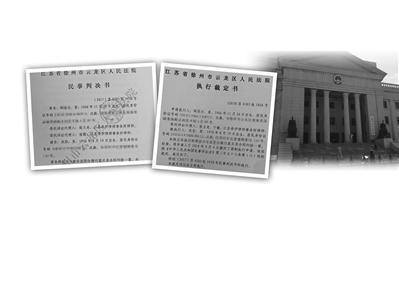 """高管莫名成""""老赖"""":原告告错了人他被缺席判决"""