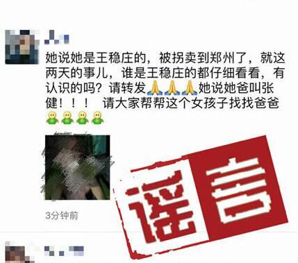 """""""小女孩被拐至郑州转发寻亲""""视频热传 多地网警辟谣"""