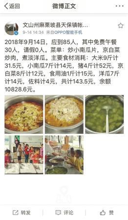 多所乡村小学每天晒学生餐细目获点赞