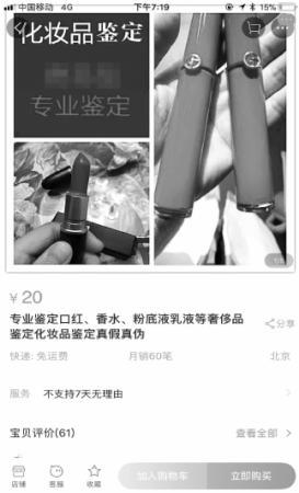 """化妆品代购催生""""鉴定""""服务 业内:高仿难辨真假"""