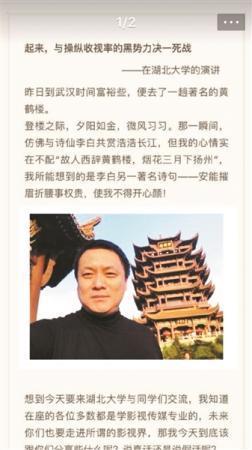 郭靖宇实名举报收视率造假 广电总局称已采取措施
