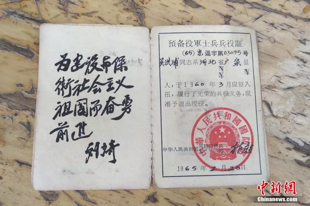"""国家一等功臣""""隐居""""村中37年 只字不提赫赫战功"""