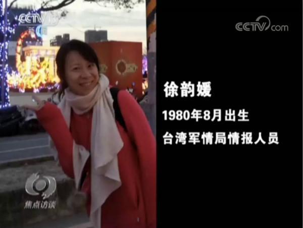 """台湾来的""""伪装者"""""""