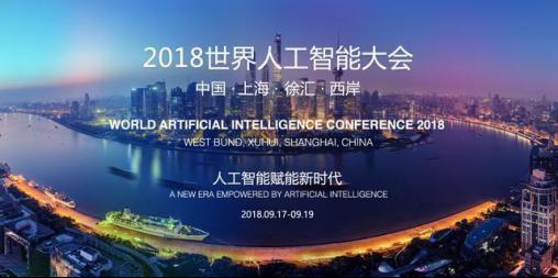 世界人工智能大会:极链科技Video++揭秘三大主题展区