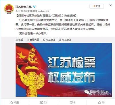 扬州市国资委原主任涉贪污受贿罪 遭儿子前女友举报