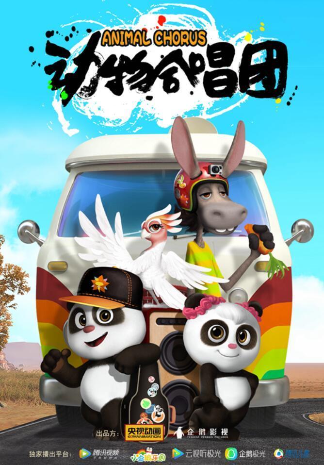 《动物合唱团》:熊猫和和开启音乐逐梦之旅