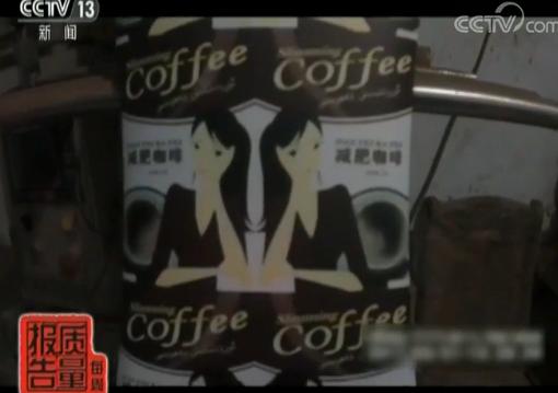 伤不起的减肥咖啡:非法添加违禁药 严重可致中