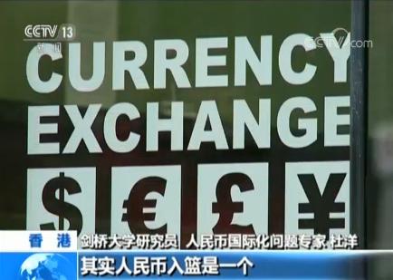 【走向世界的人民幣】披荊斬棘 人民幣國際化一路向前