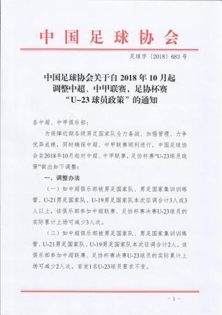 足协调整U23政策 国字号征调相应减免出场人次