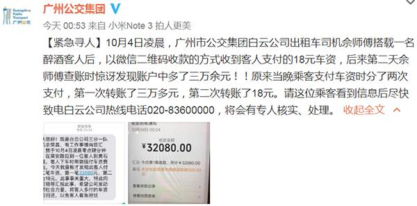 """18元车费微信多付3万余元 """"的哥""""及公司"""