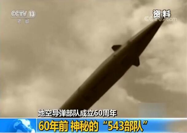 """地空导弹部队成立60周九阴九阳之武战天穹年:60年前 神秘的""""543部队"""