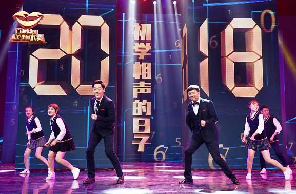 《首届中国相声小品大赛》圆满收官 评委勉励选手