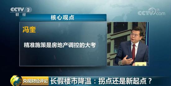 """国庆黄金周楼市""""哑火"""" 是拐点还是新起点?傅熙来事件"""