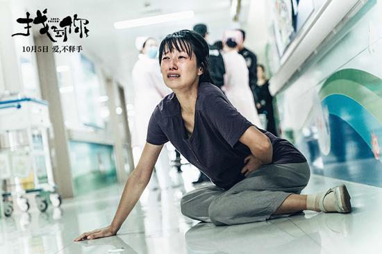电影《找到你》曝催泪片段 马伊�P演绎绝望时刻