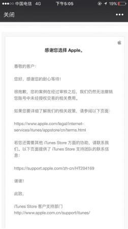 支付宝:部分苹果账号被盗资金损失