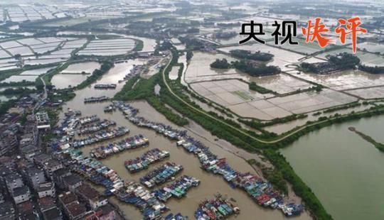 【央视快评】建立高效科学的自然灾害防治体系