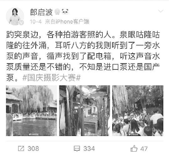 济南趵突泉喷涌被质疑造假 泉边发现水泵及配电箱