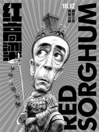 电影《红高粱》修复版于10月12日上映