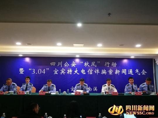 四川严打电信网络诈骗犯罪 截止9月底共破案2627起