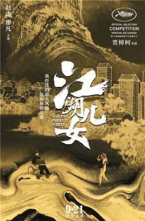 《江湖儿女》是贾樟柯的世界不是漫威的宇宙