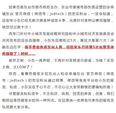 """""""百强县""""榜单无江苏东台 当地官微称太假太LOW"""
