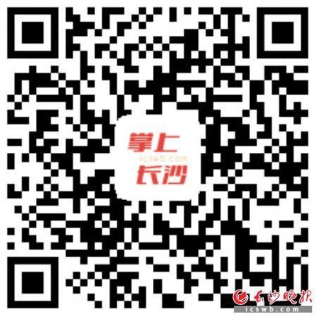 长沙晚报记者 刘琼萍   黄启晴 拍摄   文悦 剪辑
