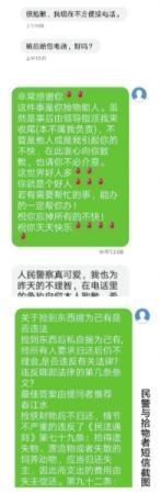 民警连发41条短信苦劝7天物归原主