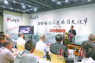 """2018岭南非遗文化节""""花开""""连山 展示5"""