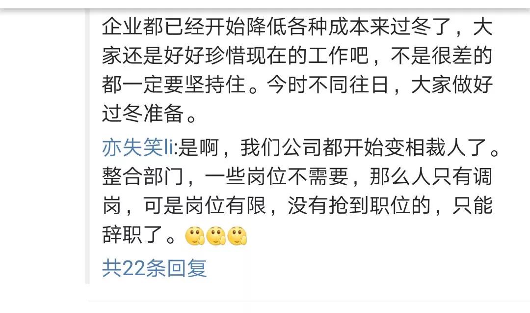 阿里、京东、华为停止社招?互联网就业迎寒冬?