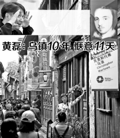 黄磊:乌镇10年, 惬意11天