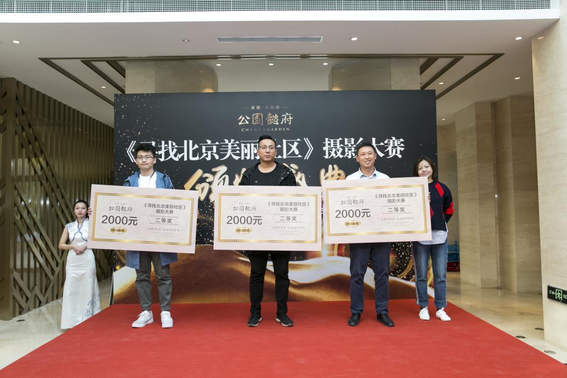 寻找北京斑斓社区 公园懿府兑现一生之宅-中国网地产