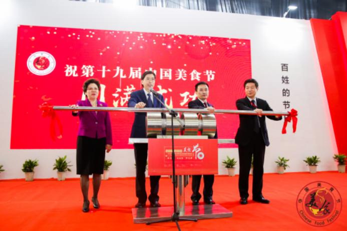 第十九屆中國美食節在江蘇無錫盛大開幕