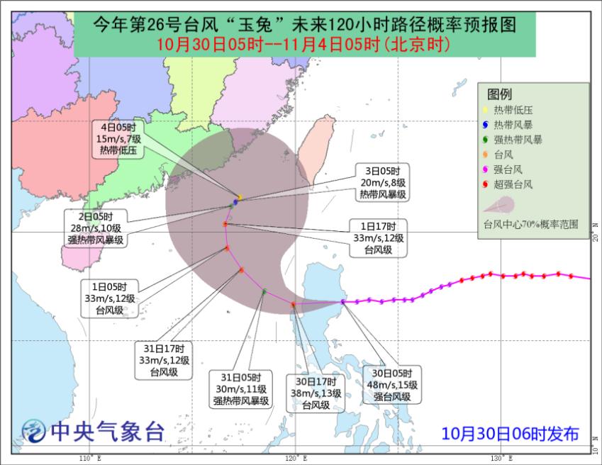 """台风""""玉兔""""将于今日傍晚进入南海   东北地区有小到中雪或雨夹雪"""