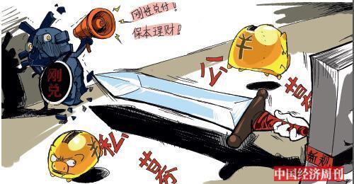 p61 插图:《中国经济周刊》美编 刘屹钫