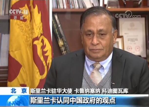 [斯里兰卡环球中国]斯里兰卡大使:合作推进全球化