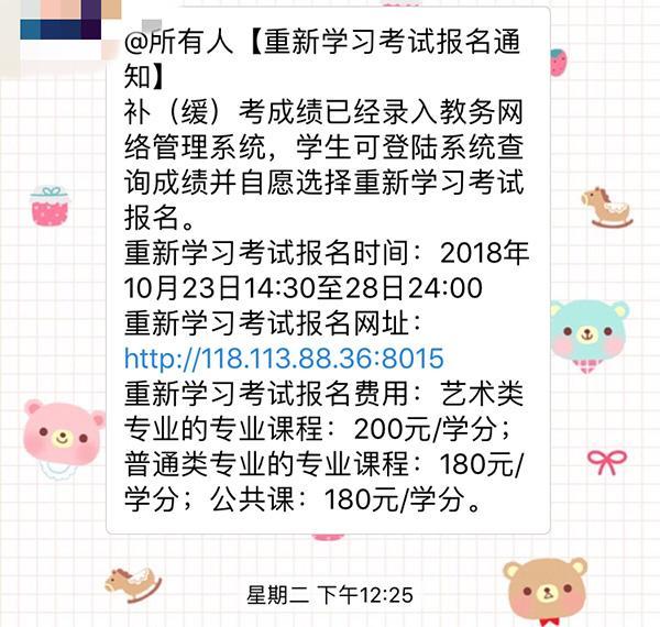 """四川一高校現每學分200元""""高價重修費"""""""