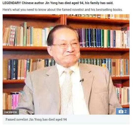 【中國那些事兒】金庸揮別江湖 外媒:他讓世界更熱情地去瞭解中國