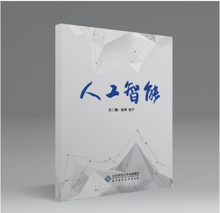 """新一代人工智能中学教材发布 通过代码实践把理论知识""""教学资源化"""""""