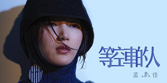 孟佳新曲道出個人感情觀 姚若龍填詞