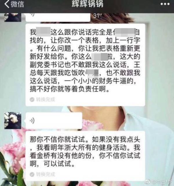 """学生拉赞助被指""""抖官威"""" 浙大:该生已向对方道歉"""