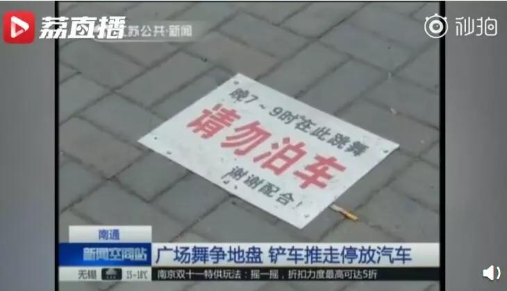 新闻加点料:广场舞抢地盘 铲车推走停车场内轿车依恋男装