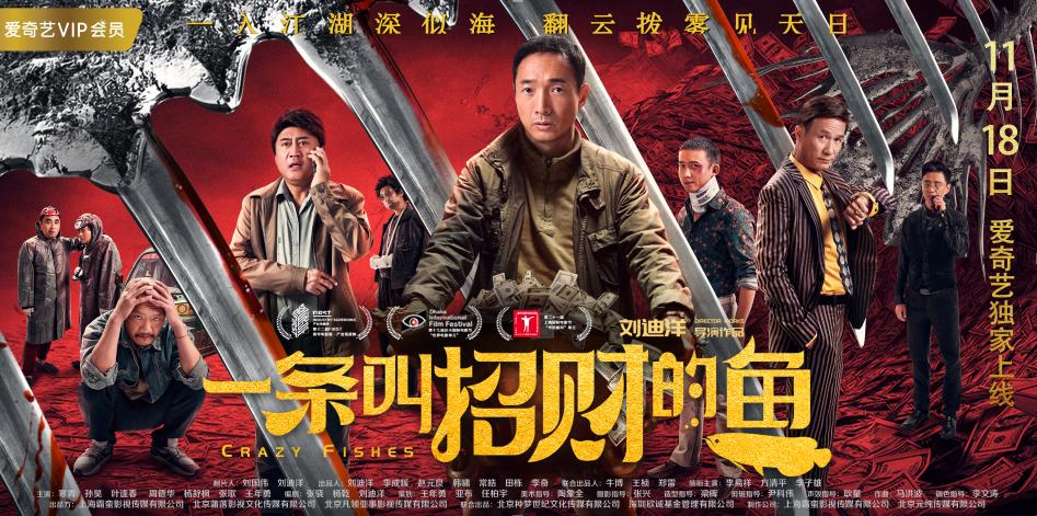 刘迪洋执导新片定档 用诙谐幽默风格呈现剧情